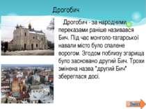 Дрогобич - за народними переказами раніше називався Бич. Під час монголо-тата...