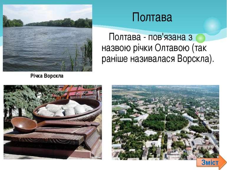 Полтава - пов'язана з назвою річки Олтавою (так раніше називалася Ворскла). П...