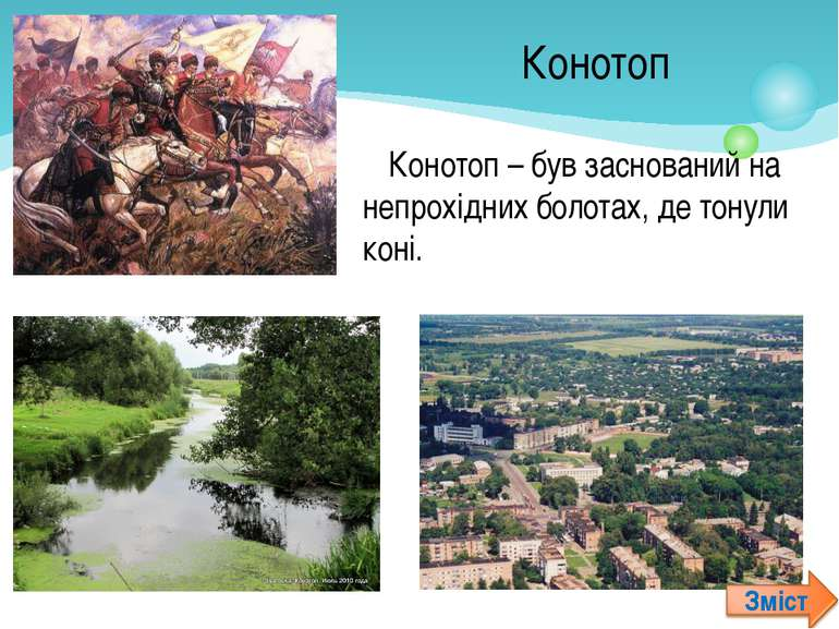 Конотоп – був заснований на непрохідних болотах, де тонули коні. Конотоп – бу...