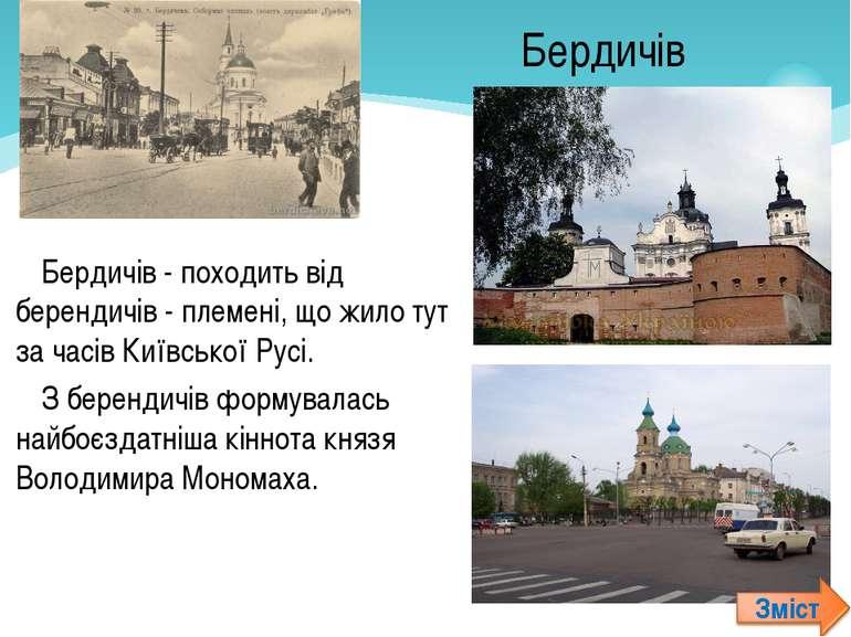 Бердичів - походить від берендичів - племені, що жило тут за часів Київської ...