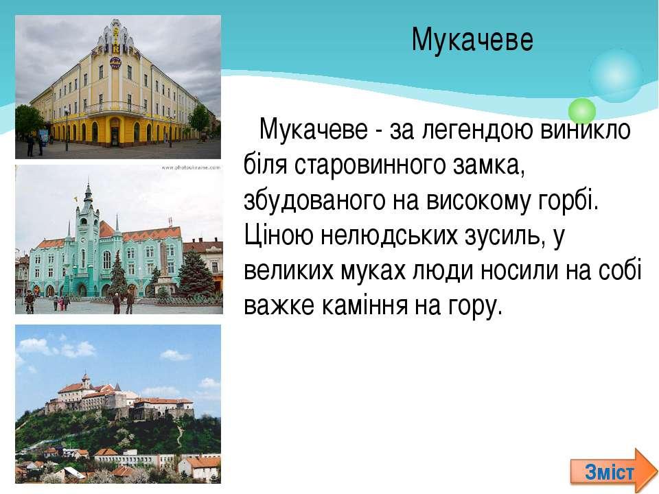 Мукачеве - за легендою виникло біля старовинного замка, збудованого на високо...