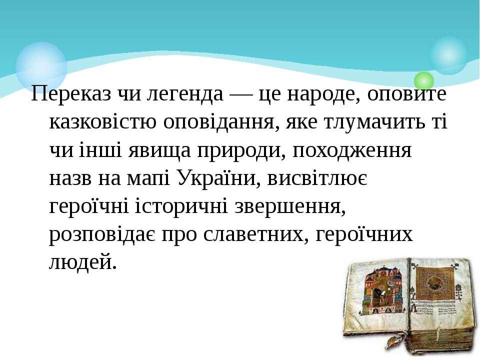 Переказ чи легенда — це народе, оповите казковістю оповідання, яке тлумачить ...