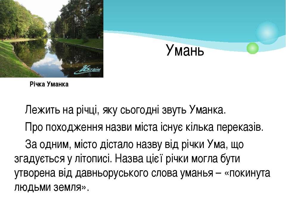 Лежить на річці, яку сьогодні звуть Уманка. Лежить на річці, яку сьогодні зву...