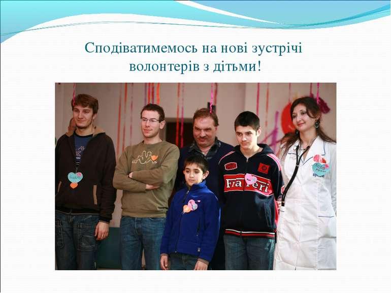 Сподіватимемось на нові зустрічі волонтерів з дітьми!