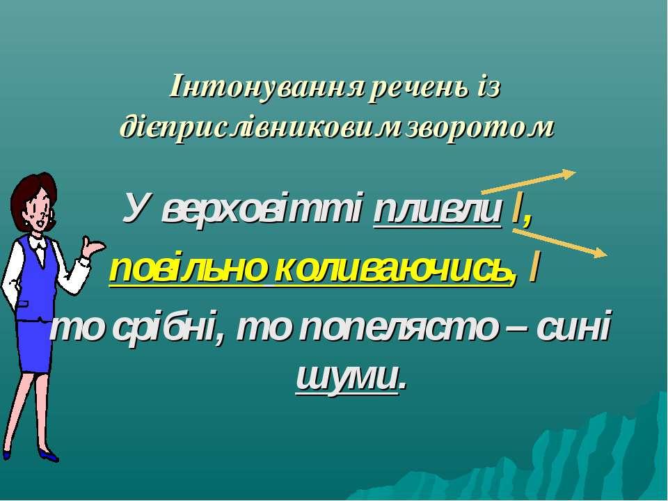 Інтонування речень із дієприслівниковим зворотом У верховітті пливли /, повіл...