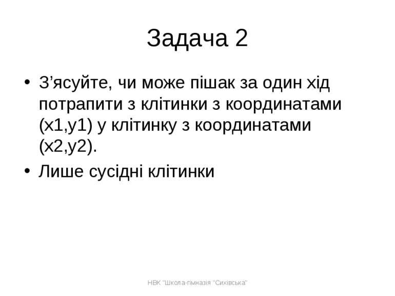Задача 2 З'ясуйте, чи може пішак за один хід потрапити з клітинки з координат...