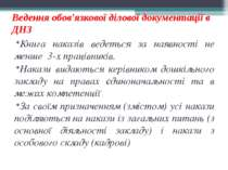 Ведення обов'язкової ділової документації в ДНЗ Книга наказів ведеться за ная...