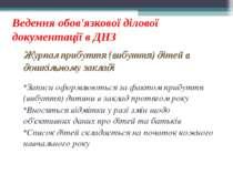 Ведення обов'язкової ділової документації в ДНЗ Журнал прибуття (вибуття) діт...