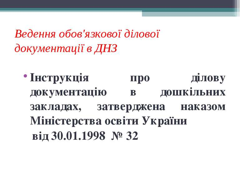 Ведення обов'язкової ділової документації в ДНЗ Інструкція про ділову докумен...