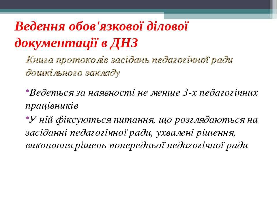 Ведення обов'язкової ділової документації в ДНЗ Книга протоколів засідань пед...