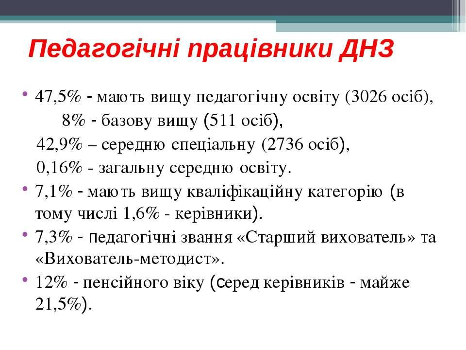 Педагогічні працівники ДНЗ 47,5% - мають вищу педагогічну освіту (3026 осіб),...
