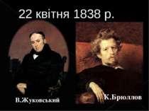 За 2500 карбованців друзі Шевченка, відомі художники – І.Сошенко, К.Брюллов, ...