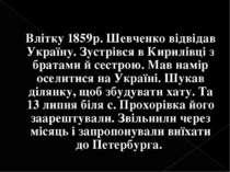 Влітку 1859р. Шевченко відвідав Україну. Зустрівся в Кирилівці з братами й се...