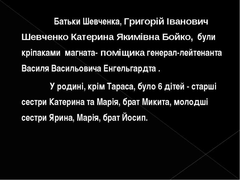 Батьки Шевченка, Григорій Іванович Шевченко Катерина Якимівна Бойко, були крі...