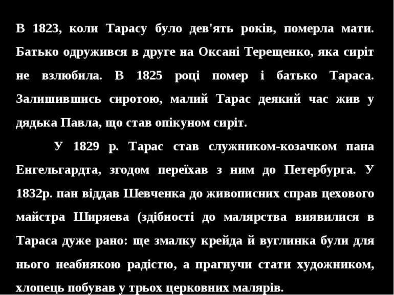В 1823, коли Тарасу було дев'ять років, померла мати. Батько одружився в друг...