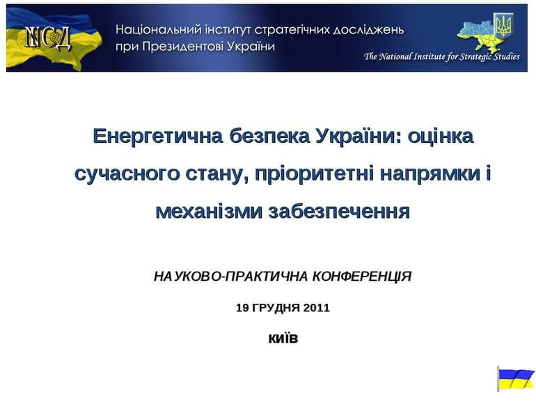 Енергетична безпека України: оцінка сучасного стану, пріоритетні напрямки і м...