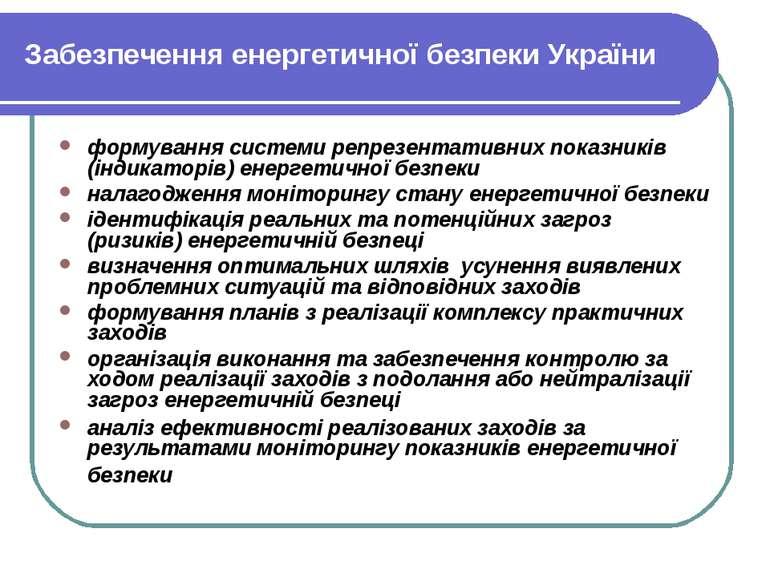 Забезпечення енергетичної безпеки України формування системи репрезентативних...