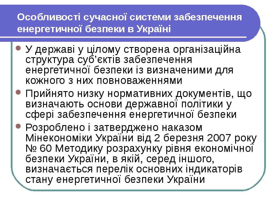 Особливості сучасної системи забезпечення енергетичної безпеки в Україні У де...