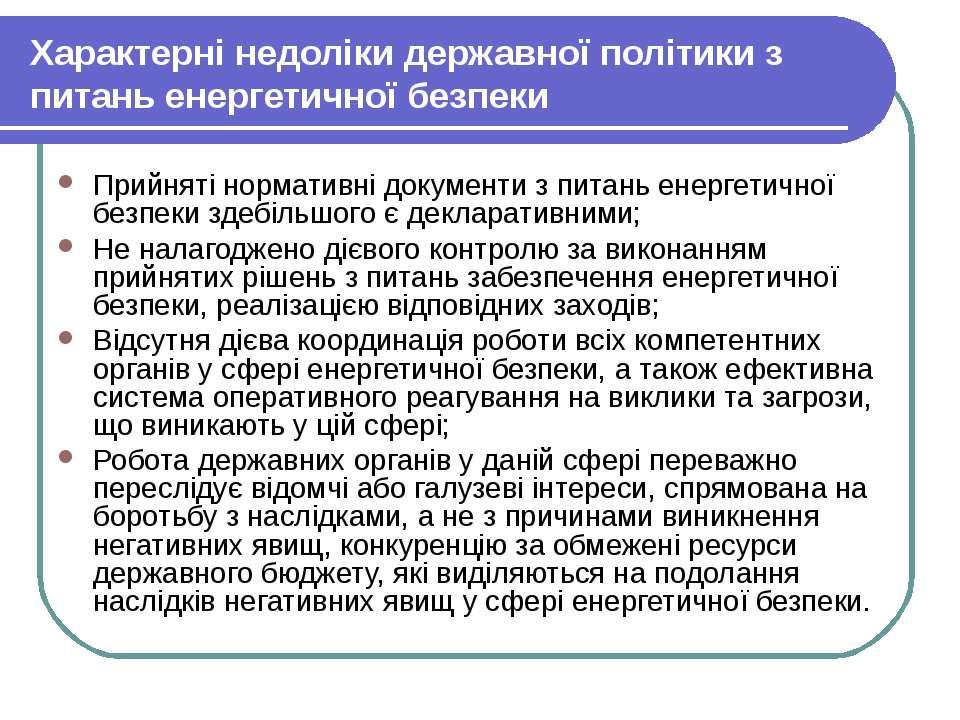 Характерні недоліки державної політики з питань енергетичної безпеки Прийняті...