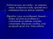Гедонізм (грец. насолода) – це напрям в етиці, за яким насолода, приємність є...