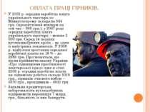 ОПЛАТА ПРАЦІ ГІРНИКІВ. У 2002 р. середня заробітна плата українського шахтаря...