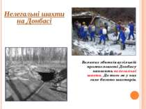 Нелегальні шахти на Донбасі Великих збитків вугільній промисловості Донбасу н...