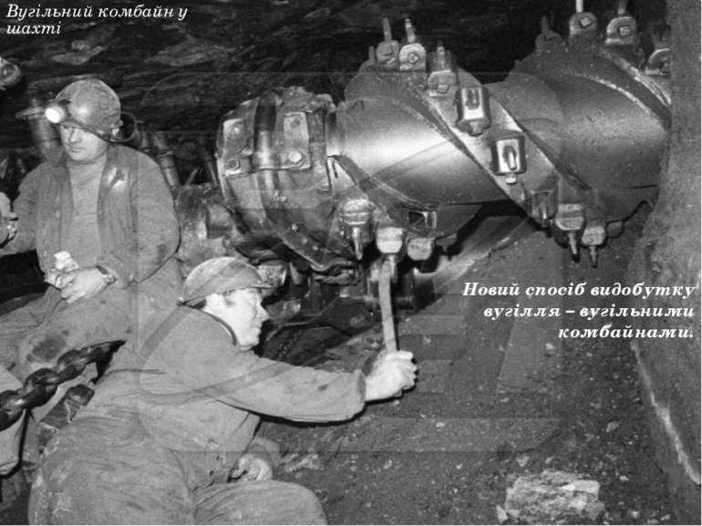 Вугільний комбайн у шахті Новий спосіб видобутку вугілля – вугільними комбайн...