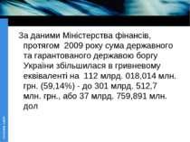 За даними Міністерства фінансів, протягом 2009 року сума державного та гарант...