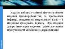 Україна вийшла у світові лідери за рівнем падіння промвиробництва, за зростан...
