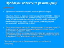 Проблемні аспекти та рекомендації КООРДИНАЦІЯ ДІЙ Вдосконалити механізм міжга...