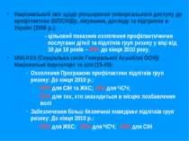 Національний звіт щодо розширення універсального доступу до профілактики ВІЛ/...