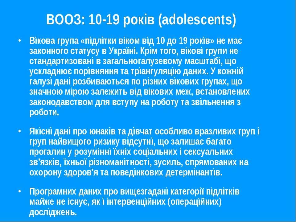ВООЗ: 10-19 років (adolescents) Вікова група «підлітки віком від 10 до 19 рок...