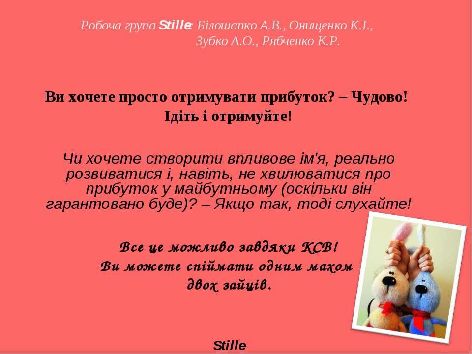 Stille Робоча група Stille: Білошапко А.В., Онищенко К.І., Зубко А.О., Рябчен...