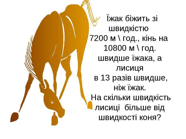 Їжак біжить зі швидкістю 7200 м \ год., кінь на 10800 м \ год. швидше їжака, ...