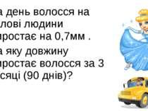 За день волосся на голові людини виростає на 0,7мм . На яку довжину виростає ...
