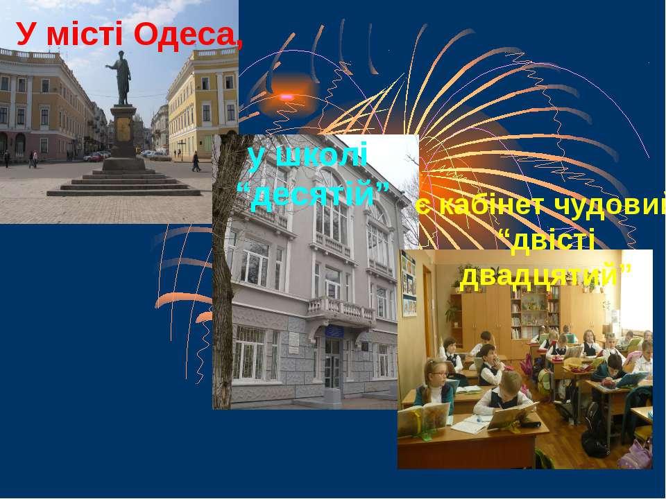 """У місті Одеса, у школі """"десятій"""" є кабінет чудовий """"двісті двадцятий"""""""