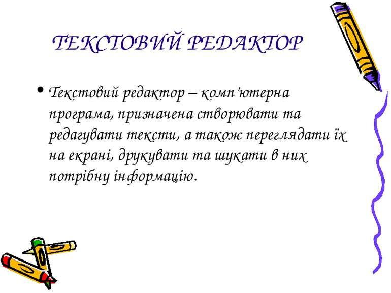 ТЕКСТОВИЙ РЕДАКТОР Текстовий редактор – комп'ютерна програма, призначена ство...