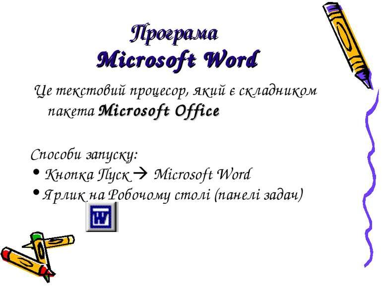 Програма Microsoft Word Це текстовий процесор, який є складником пакета Micro...