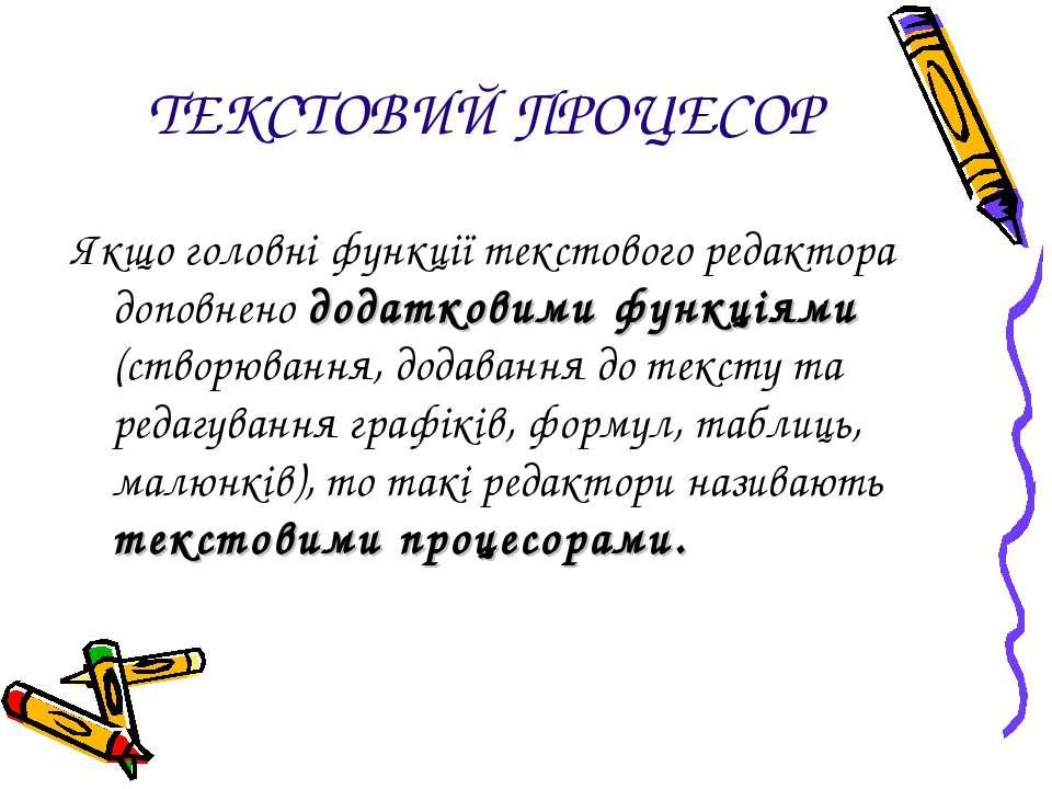 ТЕКСТОВИЙ ПРОЦЕСОР Якщо головні функції текстового редактора доповнено додатк...