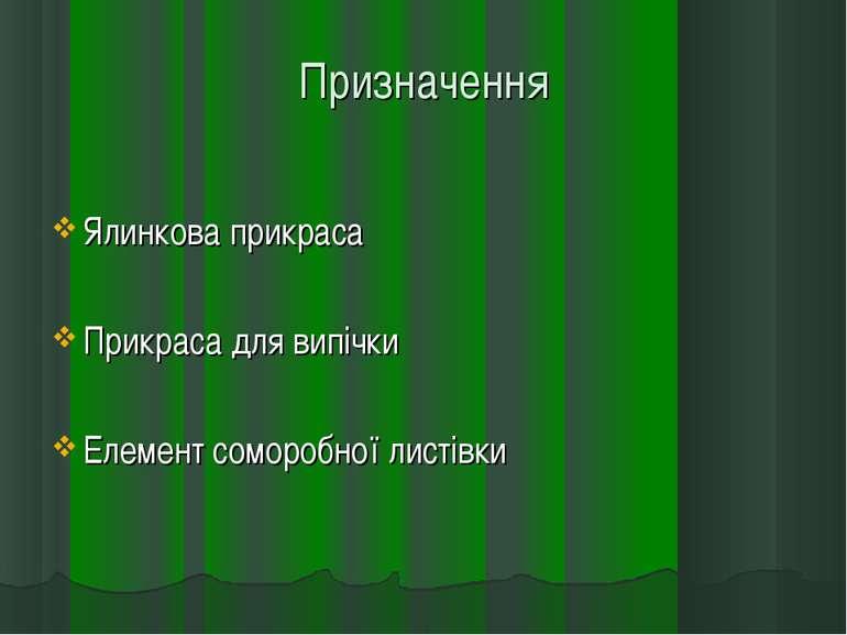 Призначення Ялинкова прикраса Прикраса для випічки Елемент соморобної листівки