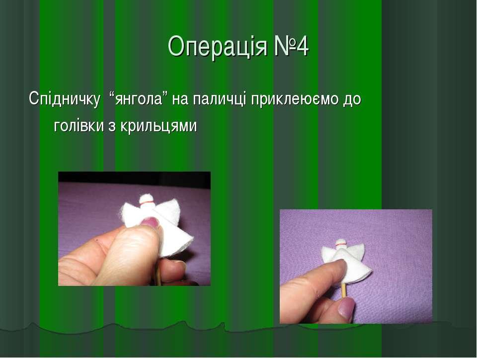 """Операція №4 Спідничку """"янгола"""" на паличці приклеюємо до голівки з крильцями"""