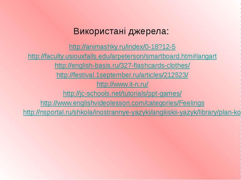 Використані джерела: http://animashky.ru/index/0-18?12-5 http://faculty.usiou...