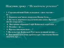 """Підсумок уроку : """"Незакінчене речення"""" 1. Середньовічний Київ складався з дво..."""