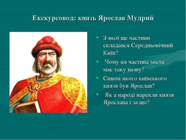 Екскурсовод: князь Ярослав Мудрий З якої ще частини складався Середньовічний ...