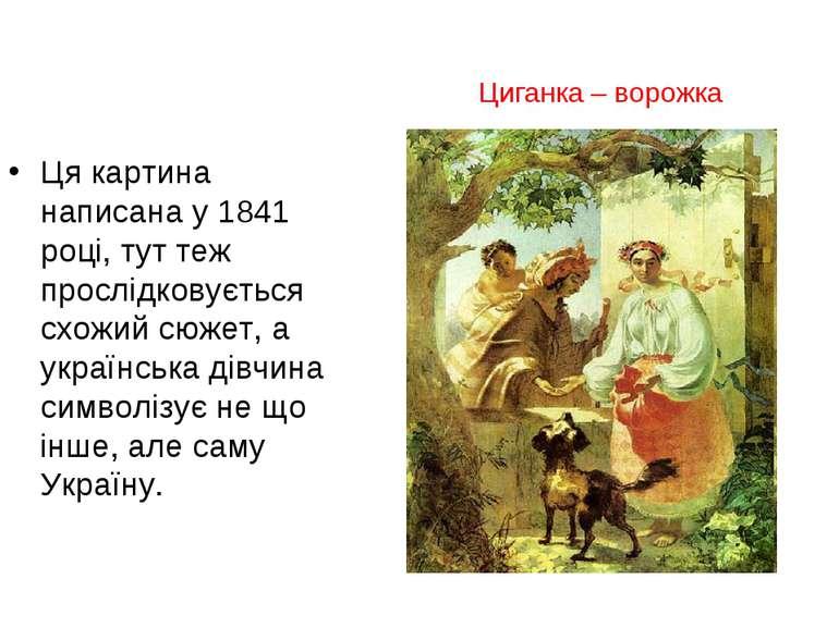 Ця картина написана у 1841 році, тут теж прослідковується схожий сюжет, а укр...