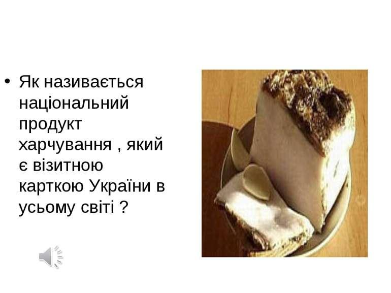Як називається національний продукт харчування , який є візитною карткою Укра...
