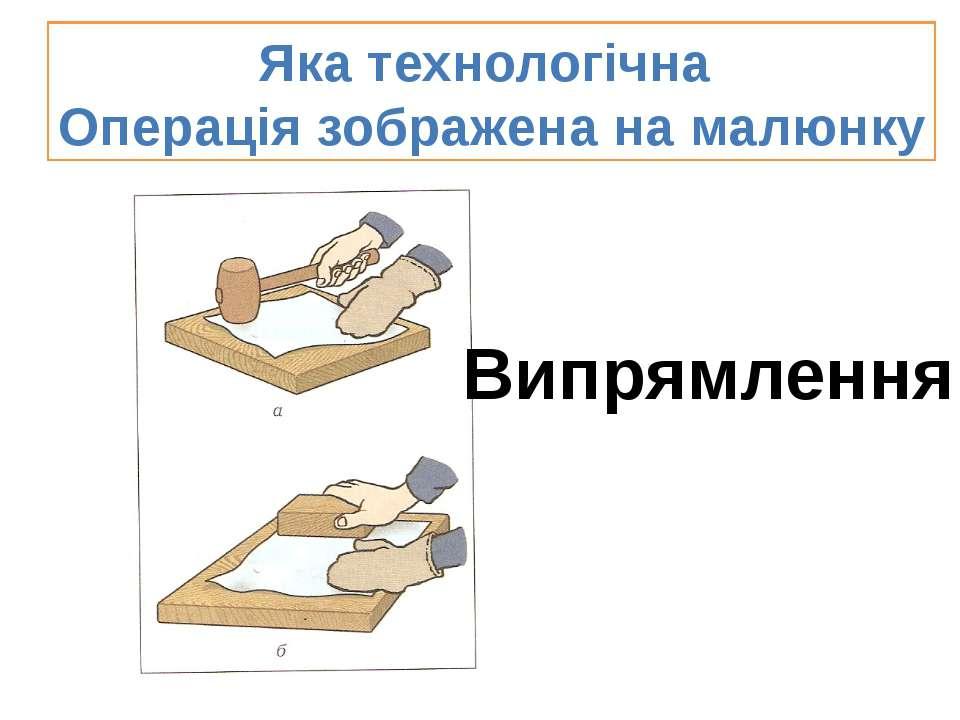 Яка технологічна Операція зображена на малюнку Випрямлення
