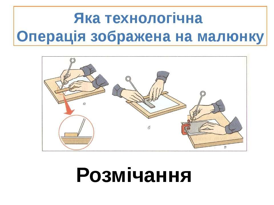 Яка технологічна Операція зображена на малюнку Розмічання