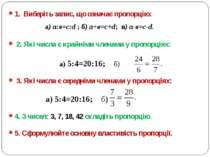 1. Виберіть запис, що означає пропорцію: а) а:в=с:d ; б) а+в=с+d; в) а-в=с-d....