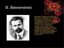 В. Винниченко Народився у бідній селянській сім'ї у день святого рівноапостол...